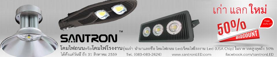 โคมไฟ LED ราคาถูก