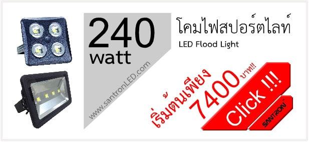 สปอร์ตไลท์ led 240w