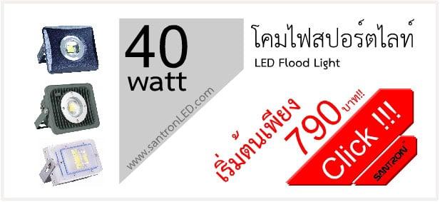 สปอร์ตไลท์ led 40w