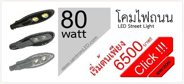 โคมไฟถนน led 80w
