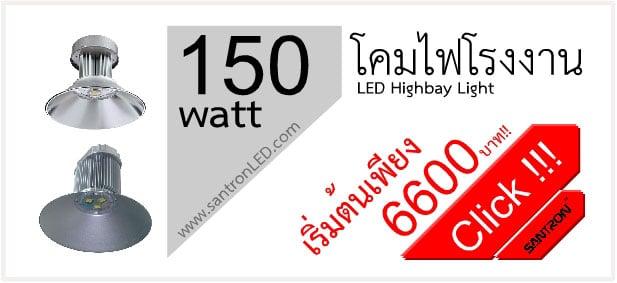 โโคมไฟโรงงาน led 150w