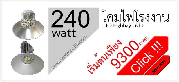 โคมไฟโรงงาน led 240w