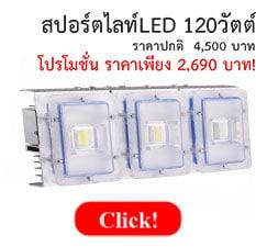 สปอร์ตไลท์ led 120w