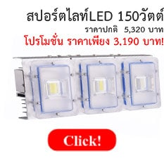 สปอร์ตไลท์ led 150w