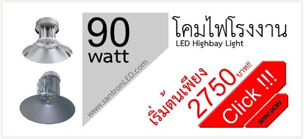 โคมไฮเบย์ led 90w