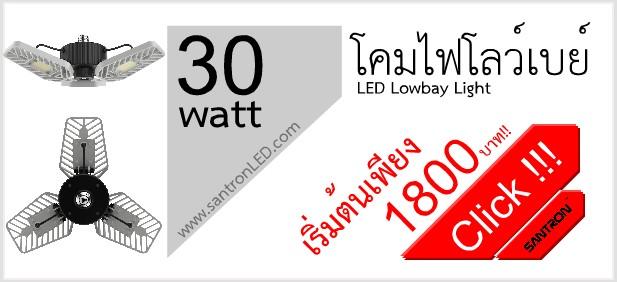 โคมไฟโลเบย์ led 30