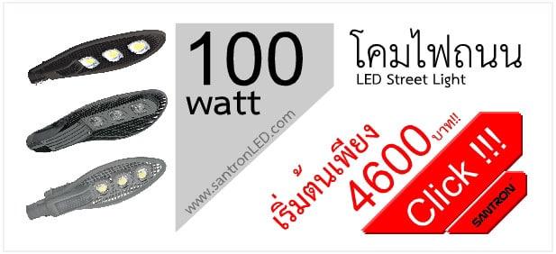 โคมไฟถนน led 100w