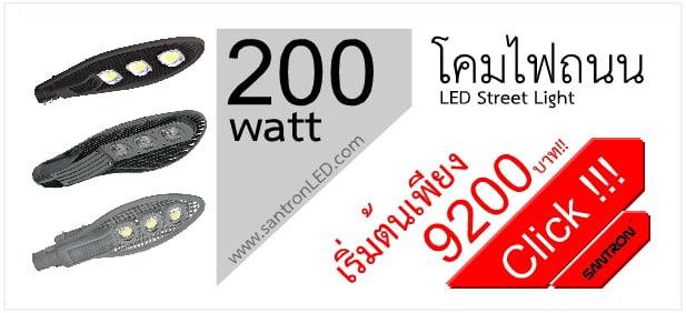 โคมไฟถนน led 200w
