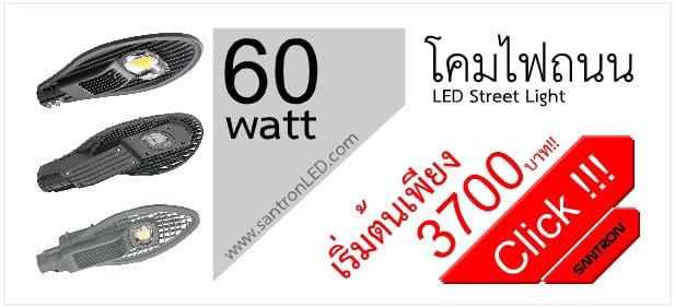 โคมไฟถนน led 60w