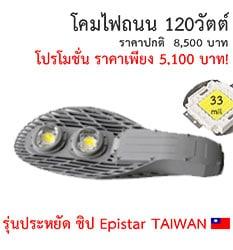 โคมไฟถนน 120w
