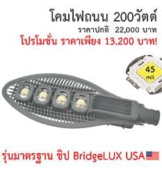 ไฟถนน200w