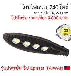 โคมไฟถนน led 240w