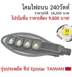 โคมไฟถนน 240w